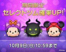 DisneyTsumTsum LuckyTime Japan CatHatMinnieMaleficentDragonHornHatMickey LineAd 201610.jpg