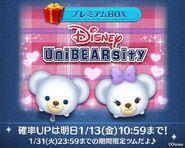 DisneyTsumTsum LuckyTime Japan WhipPuffy LineAd 201701