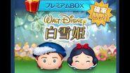 Disney Tsum Tsum - Happy Snow White (JP Ver) ハッピー白雪姫