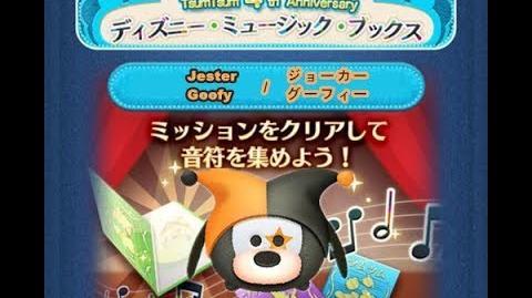 Disney Tsum Tsum - Jester Goofy (Disney Music Books Event - Book 1 - 30 - Japan Ver)