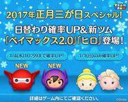 DisneyTsumTsum LuckyTime Japan Baymax2-0HiroCinderellaSurpriseElsa LineAd 201701