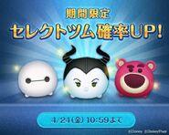 DisneyTsumTsum LuckyTime Japan BaymaxMaleficentLotso LineAd 201504