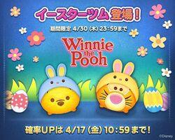 DisneyTsumTsum LuckyTime Japan BunnyPoohBunnyTigger LineAd2 201504.jpg