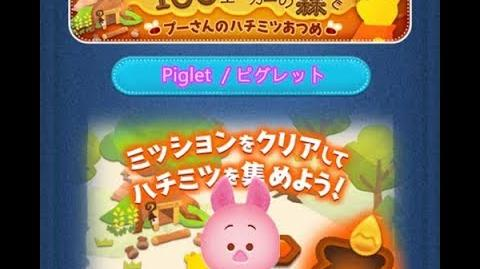 Disney Tsum Tsum - Piglet (Collect Honey in the 100 Acre Forest! Event Card 7 - 6 Japan Ver)