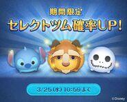 DisneyTsumTsum LuckyTime Japan StitchBeastJackSkellington LineAd 201503