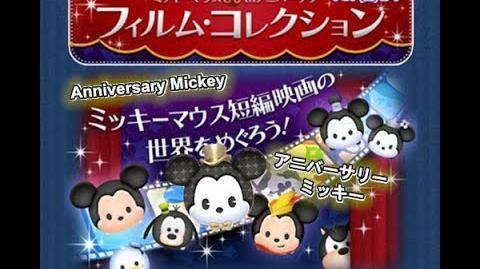 Disney Tsum Tsum - Anniversary Mickey (Film Collection Event - Card 7 - 30 Japan Ver)