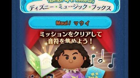 Disney Tsum Tsum - Maui (Disney Music Books Event - Book 1 - 4 - Japan Ver)