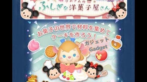 Disney Tsum Tsum - Gadget (Pastry Shop Wonderland - Card 2 - 4 Japan Ver)