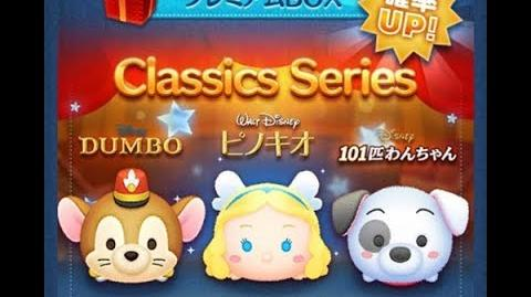 Disney Tsum Tsum - Blue Fairy (Japan Ver)