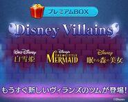 DisneyTsumTsum LuckyTime Japan EvilQueenUrsulaMaleficentDragon Teaser LineAd 201604