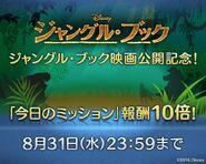 DisneyTsumTsum LuckyTime Japan Mowgli Teaser LineAd 201608