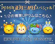 DisneyTsumTsum LuckyTime Japan BumblebeePoohClariceHawaiianStitchBunnyPooh LineAd 201601