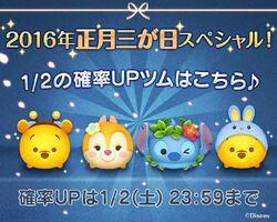DisneyTsumTsum LuckyTime Japan BumblebeePoohClariceHawaiianStitchBunnyPooh LineAd 201601.jpg