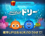 DisneyTsumTsum LuckyTime Japan FindingDory LineAd 201608