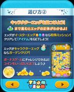 Disney Tsum Tsum - Info - 2 Easter Garden Event Jap
