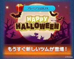 DisneyTsumTsum LuckyTime Japan Halloween2015 Teaser LineAd 201510.jpg