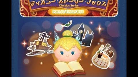 Disney Tsum Tsum - Parade Tinker Bell (Disney Story Books - Peter Pan 9 - Japan Ver)