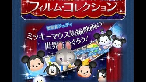 Disney Tsum Tsum - Police Officer Judy Hopps (Film Collection Event - Card 2 - 13 Japan Ver)