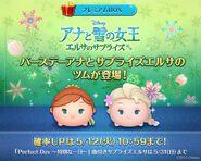 DisneyTsumTsum LuckyTime Japan BirthdayAnnaSurpriseElsa LineAd2 201505