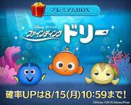 DisneyTsumTsum LuckyTime Japan DoryNemoCrush LineAd1 201608
