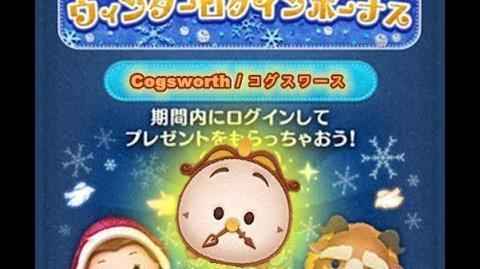 Disney Tsum Tsum - Cogsworth (Japan Ver)