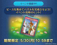 DisneyTsumTsum Events Japan Zootopia LineAd2 201605