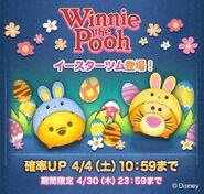 DisneyTsumTsum LuckyTime Japan BunnyPoohBunnyTigger LineAd1 201504
