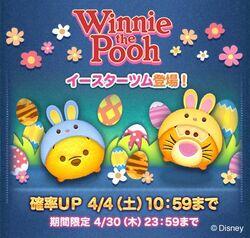 DisneyTsumTsum LuckyTime Japan BunnyPoohBunnyTigger LineAd1 201504.jpg
