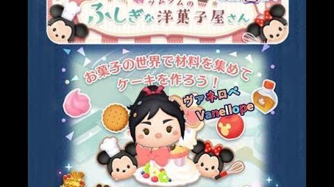 Disney Tsum Tsum - Vanellope (Pastry Shop Wonderland - Card 1 - 4 Japan Ver)