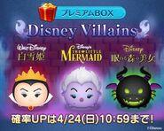 DisneyTsumTsum LuckyTime Japan EvilQueenUrsulaMaleficentDragon LineAd2 201604
