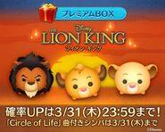 DisneyTsumTsum LuckyTime Japan ScarSimbaNala LineAd2 201603
