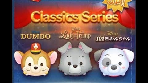 Disney Tsum Tsum - Tramp (Japan Ver)