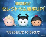 DisneyTsumTsum LuckyTime Japan SurpriseElsaMaleficentAladdin LineAd 201607
