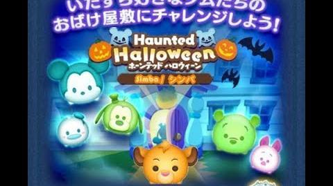 Disney Tsum Tsum - Simba (Haunted Halloween Event 1 - 15 Japan Ver)