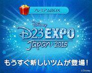 DisneyTsumTsum LuckyTime Japan SorcererMickeyConcertMickeyPinocchio Teaser LineAd 201511