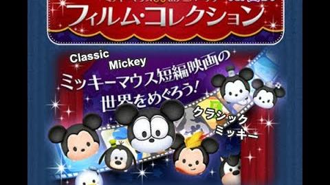 Disney Tsum Tsum - Classic Mickey (Film Collection Event - Card 4 - 16 Japan Ver)