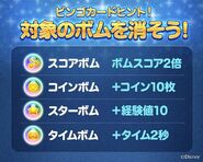 DisneyTsumTsum GameInfo Japan BubbleTypes LineAd 201501