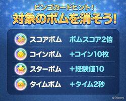 DisneyTsumTsum GameInfo Japan BubbleTypes LineAd 201501.jpg