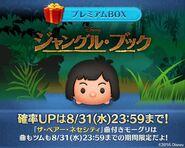DisneyTsumTsum LuckyTime Japan Mowgli LineAd 201608