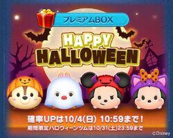 DisneyTsumTsum LuckyTime Japan Halloween2015 LineAd1 201510.jpg
