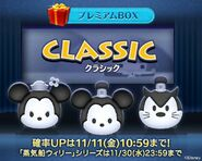 DisneyTsumTsum LuckyTime Japan SteamboatMinnieMickeyPete LineAd 201611
