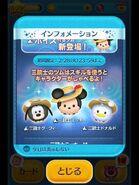 DisneyTsumTsum LuckyTime Japan ThreeMusketeers Screen 201702