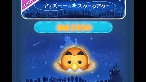 Disney Tsum Tsum - Owl (Disney Star Theater - Card 5 - 14 - Japan Ver)