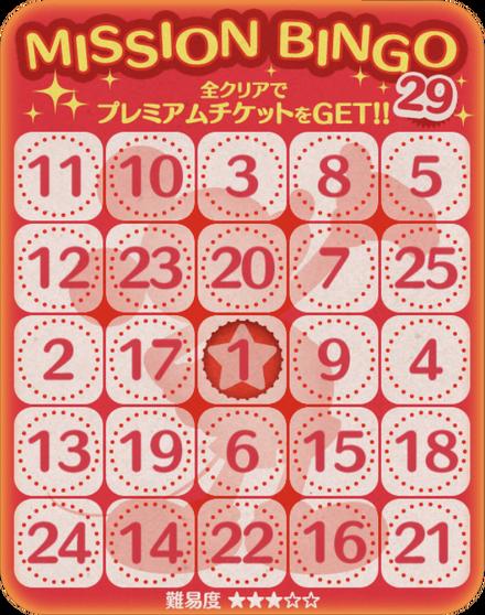 Bingo29.png