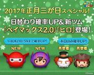 DisneyTsumTsum LuckyTime Japan Baymax2-0HiroFashionableMadHatterJackSparrow LineAd 201701