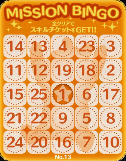 Bingo13.png