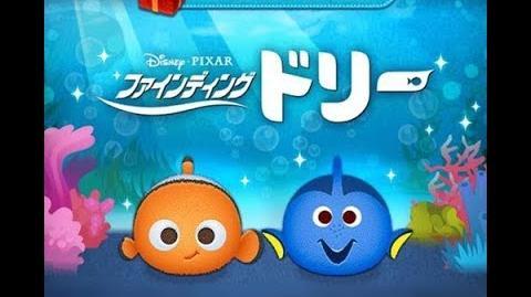 Disney Tsum Tsum - Dory (Japan Ver)