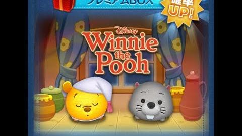 Disney Tsum Tsum - Goodnight Pooh (Japan Ver)