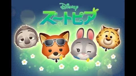 Disney Tsum Tsum - Clawhauser (Japan Ver)
