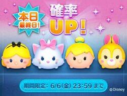 DisneyTsumTsum LuckyTime Japan AliceMarieTinkerBellMissBunny LineAd1 201406.jpg